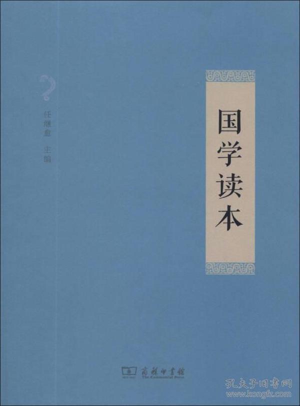 hn-国学读本-9787100089210