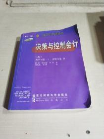 决策与控制会计(第二版)中译本