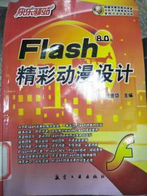 特价!快乐驿站:Flash 8.0版精彩动漫设计9787801839916