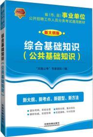 省(市、县)事业单位公开招聘工作人员分类考试通用教材:综合基础知识:公共基础知识