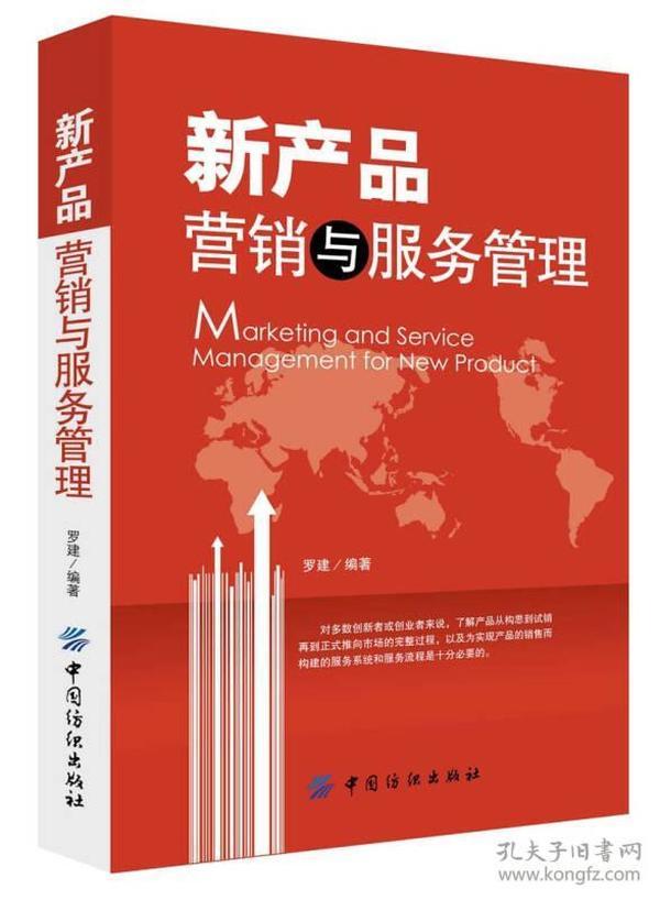 新产品营销与服务管理
