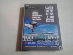 中国重型机械工业年鉴(2016)