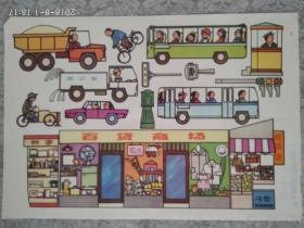 托儿所幼儿园桌面教具   街道 1986年一版一印