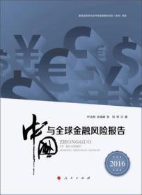 2016中国与全球金融风险报告(J)