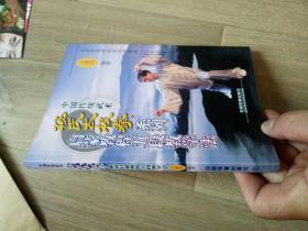 杨氏太极拳系列启蒙教程五段教学法<<王德明签名>>