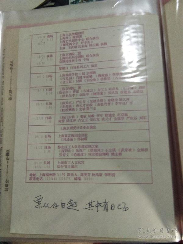 【节目单】天蟾京剧中心逸夫舞台,1991年10月