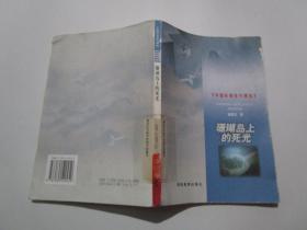 中国科普佳作精选:珊瑚岛上的死光