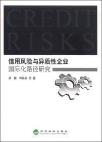 信用风险与异质性企业国际化路径研究