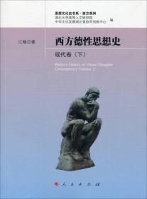 西方德性思想史(现代卷)(下)/思想文化史书系·西方系列