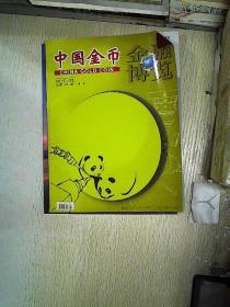 金融博览 中国金币 2013 6