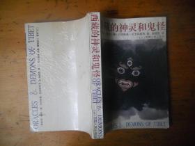 《西藏的神灵和鬼怪》(上)书皮压膜有发皱