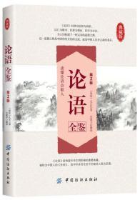 论语全鉴-第2版-典藏版