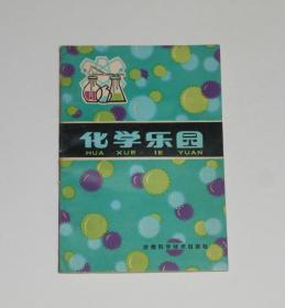化学乐园 1985年1版1印