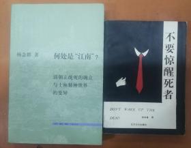 """何处是""""江南""""?~清朝正统观的确立与士林精神世界的变异"""