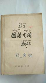 国语文法 1954年出版