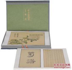 芥子园画传图释(8开精装 全十五册)