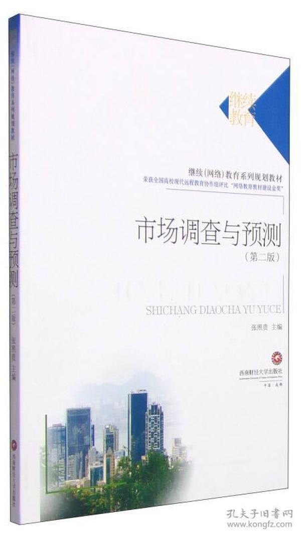 市场调查与预测(第2版)/继续(网络)教育系列规划教材