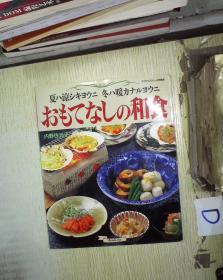 日文书一本 ,,(01)