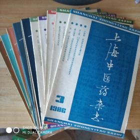 上海中医药杂志 12期合售1986年3-6、12;1987年1、4、5、9、10、11;1988年8