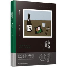 北野武的小酒馆