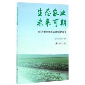 9787568403467生态农业未来可期:镇江转变农业发展方式的实践与思考