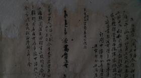 明代万历年间 <周姓分房契约>  已托裱    [柜6-2-5]