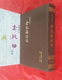《金瓶梅词话》(全三卷)--布面硬精装 【包正版】