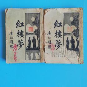 红楼梦四十一回--六十回.六十一回--八十回2册上海新文化书社 曹雪芹 著 / 上海新文化书社