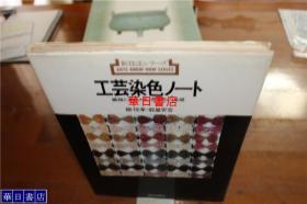 草木染  工艺染织  工艺染色手册   纤维与染色  丝染和布染的基础   绝版包邮