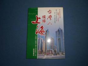台湾人横扫上海