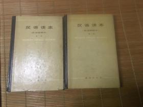 汉语读本 (英语解释本)第1-2册