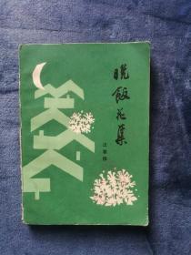 汪曾祺 晚饭花集 一版一印 1985 年 正版本
