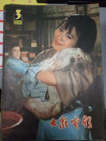 """《大众电影 1981.3》当我坐在观众席上的时候、一段重复又重复的情节小议电影插曲、凌子风找到了心目中的""""傻骆驼""""、香港凤凰公司新春巡礼、记青年演员张力维、...."""