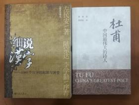 细说汉字~1000个汉字的起源与演变