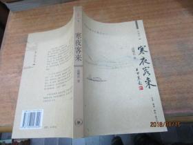 寒夜客来:中国饮食文化散记之二