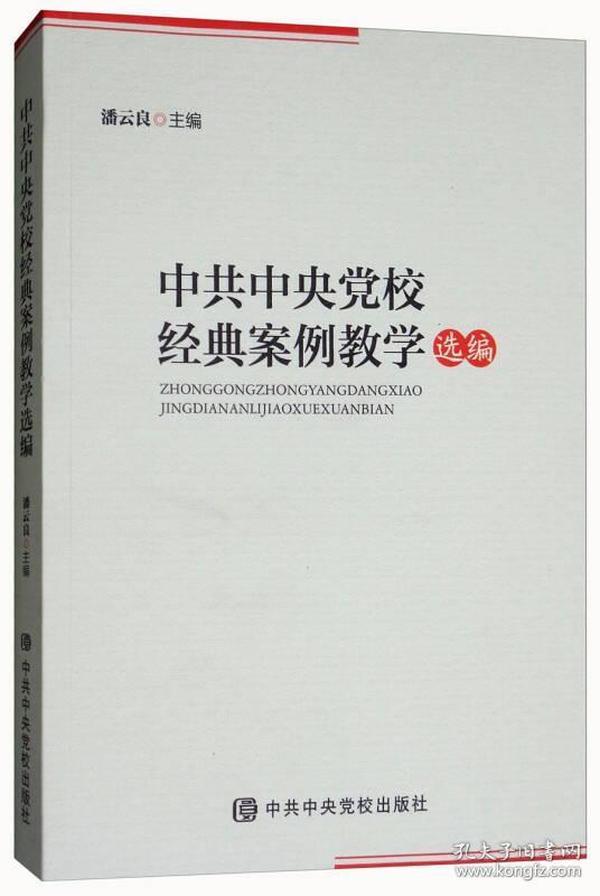 中共中央党校经典案例教学选编