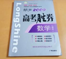 朗声2009高考胜券:数学(理科)