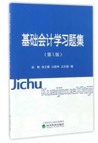 9787514178289基础会计学习题集(第1版)