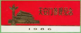 天安门-解放军八一建军节用--作废门票z