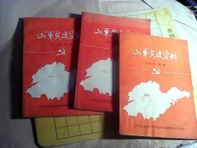 山东党史资料1989年第1.2.3期