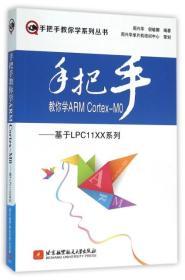 手把手教你学ARM Cortex M0:基于LPC11XX 系列