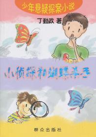 正版送书签hi~小侦探和蝴蝶杀手 9787501444090 丁勤政