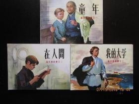连环画 童年 在人间 我的大学   人美64开 96年2版1印