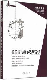"""拉伯雷与赫尔墨斯秘学:""""经典与解释""""辑刊第41期"""