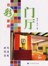正版送书签hi~门厅 9787538147506 赵子夫,唐利