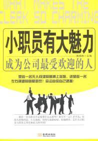 正版送书签hi~小职员有大魅力:成为公司受欢迎的人 9787802518469