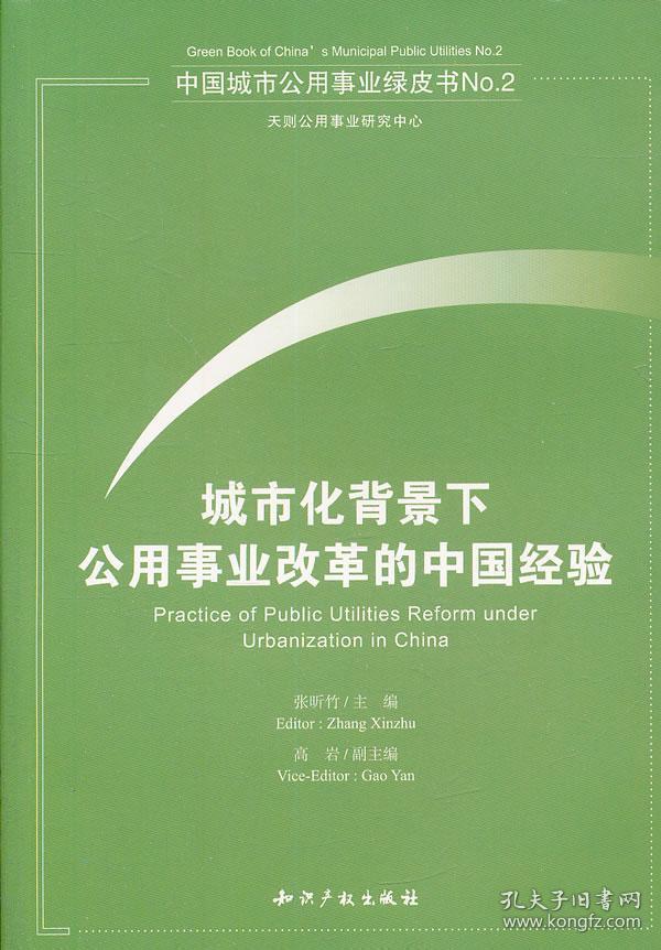 城市化背景下公用事业改革的中国经验