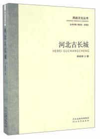 河北古长城/燕赵文化丛书