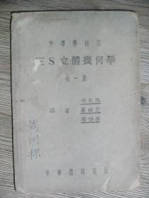 中等学校用  三S立体几何学(全一册)缺封底[上等纸印刷]