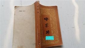 呼家将 宁夏人民出版社